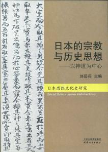 日本の宗教と歴史思想